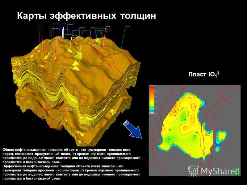 Геофизики-2014-130 Карты эффективных толщин Пласт Ю 1 3 Общая нефтенасыщенная толщина объекта - это суммарная толщина всех пород, слагающих продуктивный пласт, от кровли верхнего проницаемого про пластика до водонефтяного контакта или до подошвы нижн