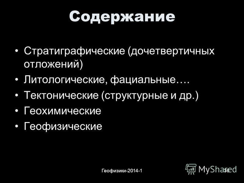 Геофизики-2014-136 Содержание Стратиграфические (дочетвертичных отложений) Литологические, фациальные…. Тектонические (структурные и др.) Геохимические Геофизические