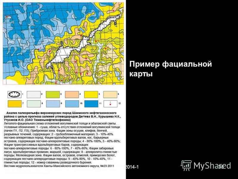 Геофизики-2014-138 Пример фациальной карты