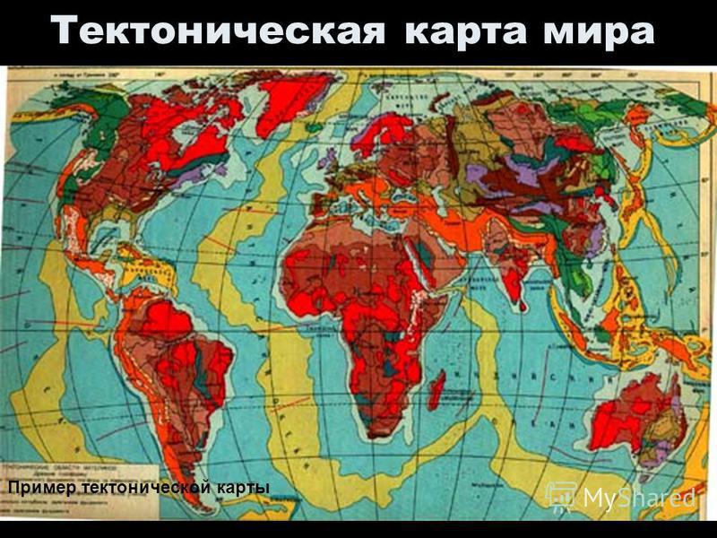 Геофизики-2014-139 Тектоническая карта мира Пример тектонической карты