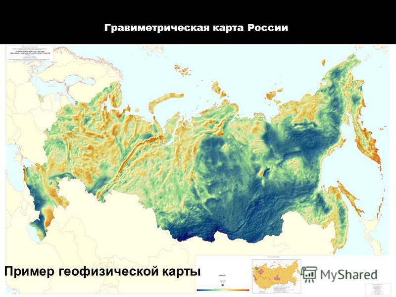 Геофизики-2014-142 Гравиметрическая карта России Пример геофизической карты