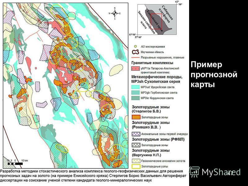 Геофизики-2014-147 Пример прогнозной карты