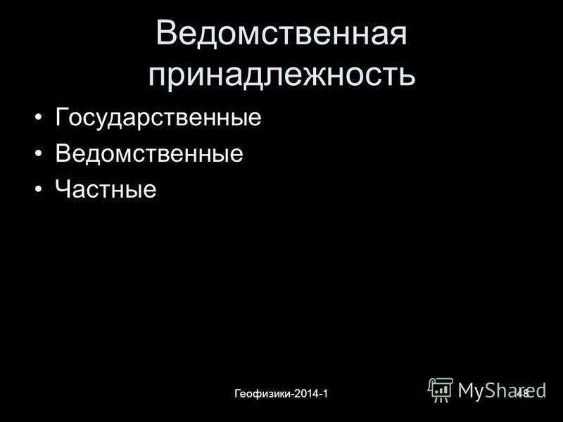 Геофизики-2014-148 Ведомственная принадлежность Государственные Ведомственные Частные