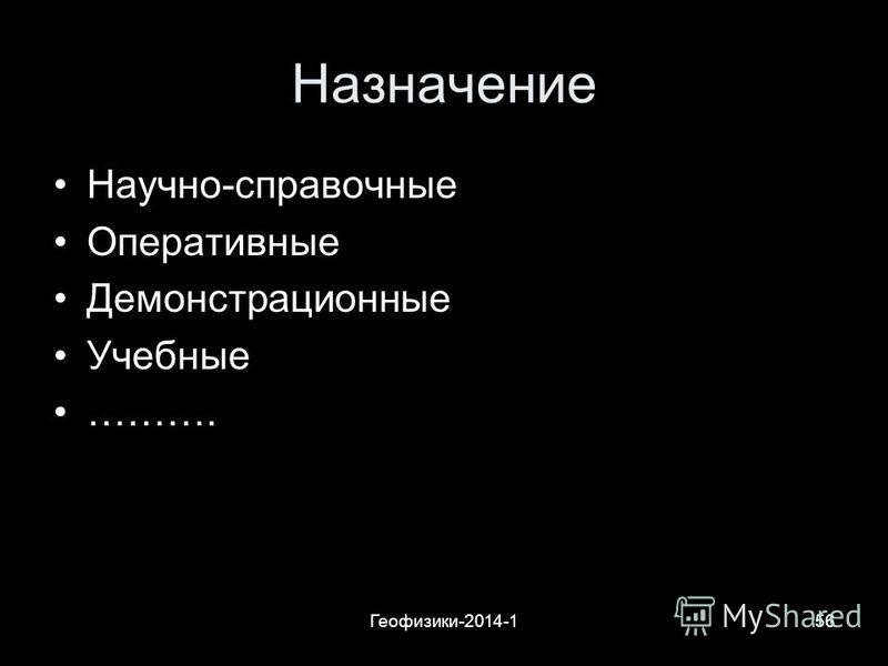 Геофизики-2014-156 Назначение Научно-справочные Оперативные Демонстрационные Учебные ……….