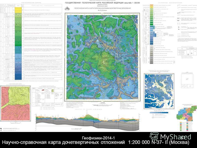 Геофизики-2014-157 Научно-справочная карта дочетвертичных отложений 1:200 000 N-37- II (Москва)