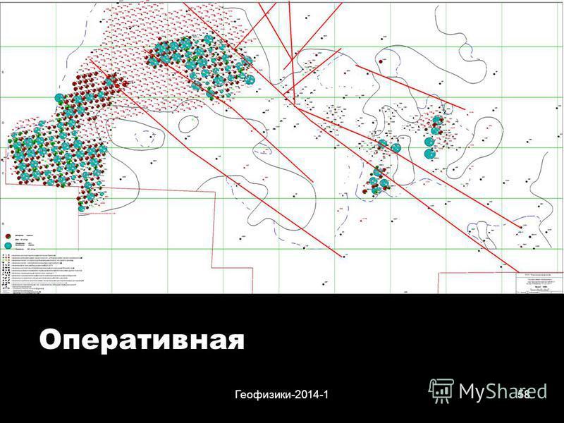 Геофизики-2014-158 Оперативная