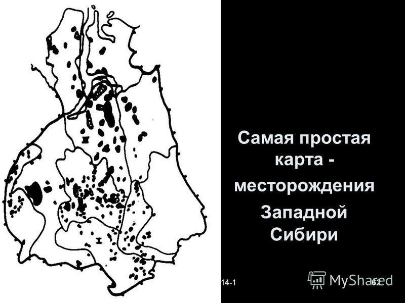 Геофизики-2014-162 Самая простая карта - месторождения Западной Сибири