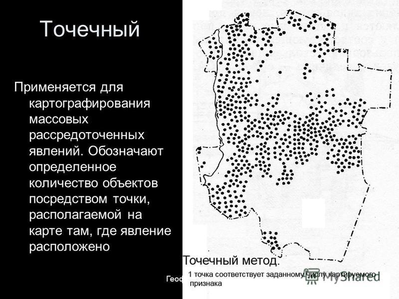 Геофизики-2014-163 Точечный Применяется для картографирования массовых рассредоточенных явлений. Обозначают определенное количество объектов посредством точки, располагаемой на карте там, где явление расположено
