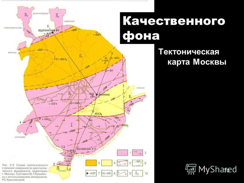 Геофизики-2014-170 Тектоническая карта Москвы Качественного фона