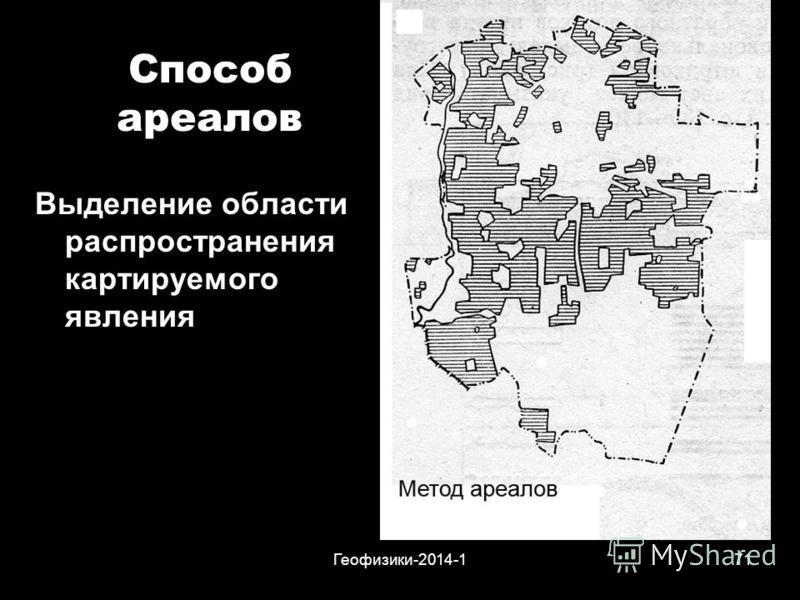 Геофизики-2014-171 Способ ареалов Выделение области распространения картируемого явления