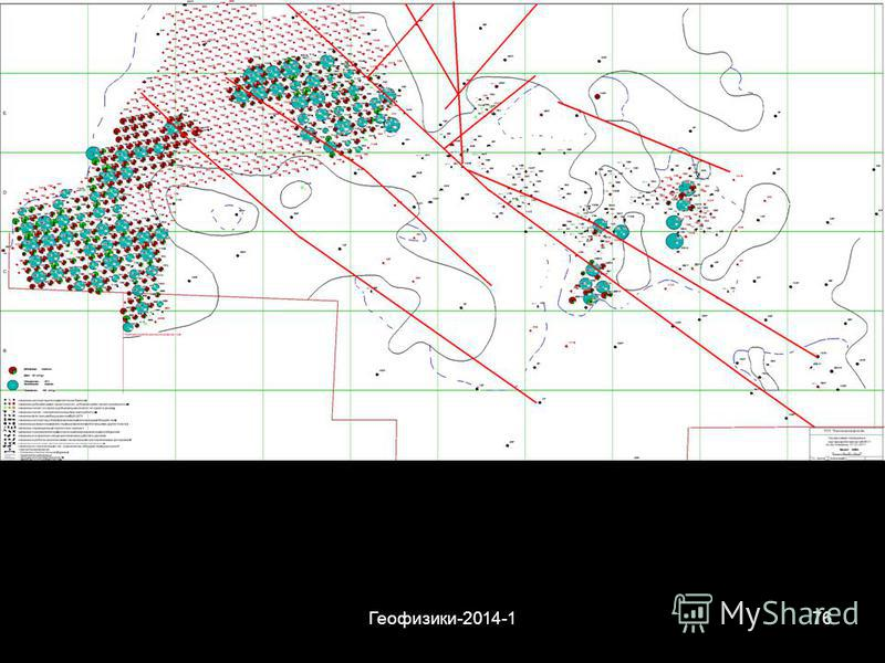 Геофизики-2014-176