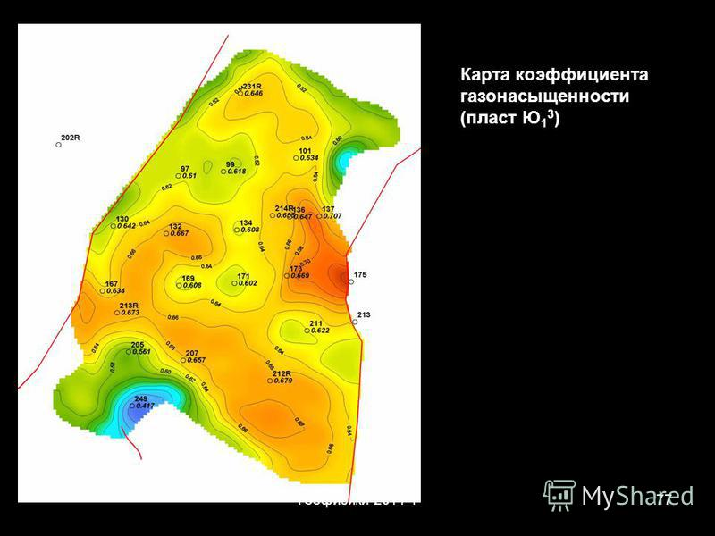 Геофизики-2014-177 Карта коэффициента газонасыщенности (пласт Ю 1 3 )