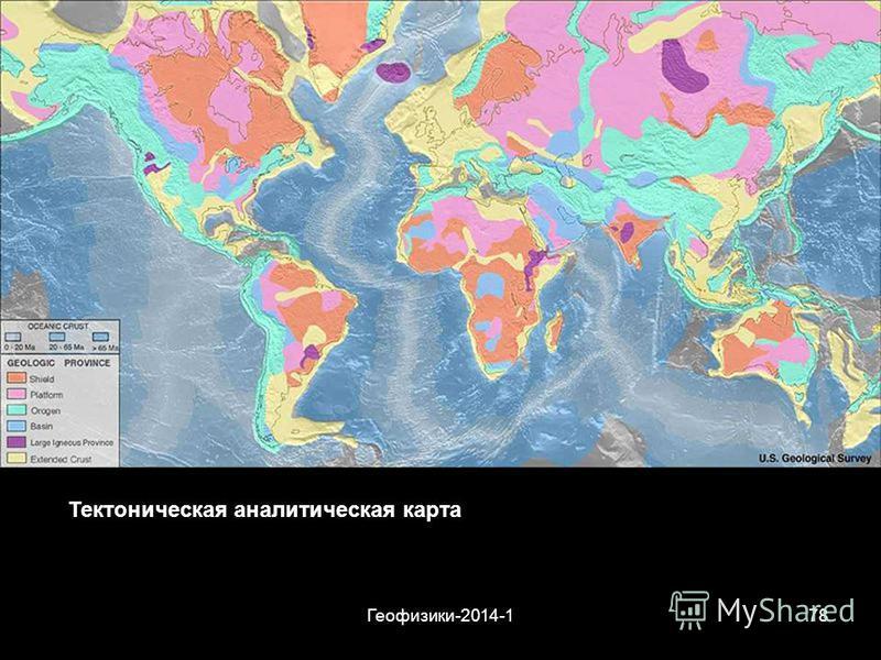 Геофизики-2014-178 Тектоническая аналитическая карта