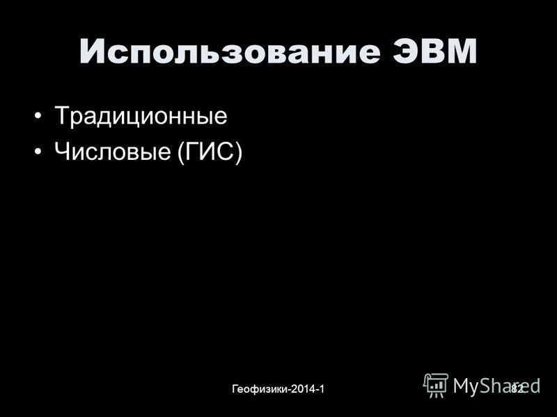 Геофизики-2014-182 Использование ЭВМ Традиционные Числовые (ГИС)