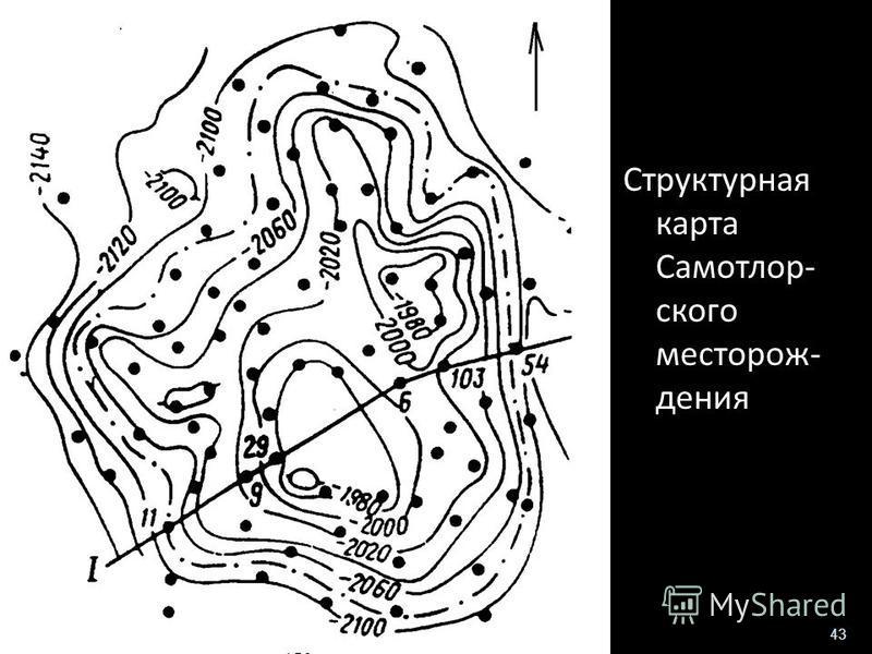 Геологи-2014- л-3 43 Структурная карта Самотлор- ского месторождения