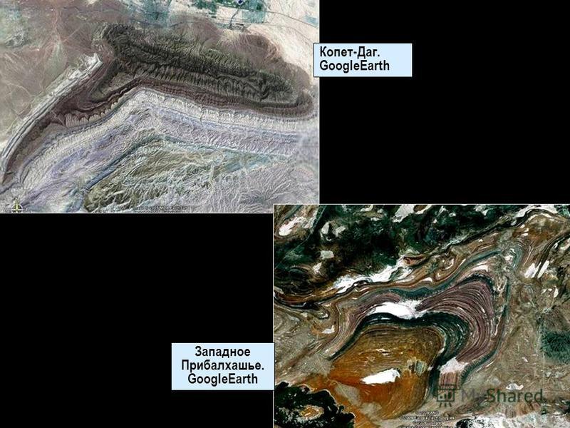 Геологи-2014- л-3 53 Копет-Даг. GoogleEarth Западное Прибалхашье. GoogleEarth