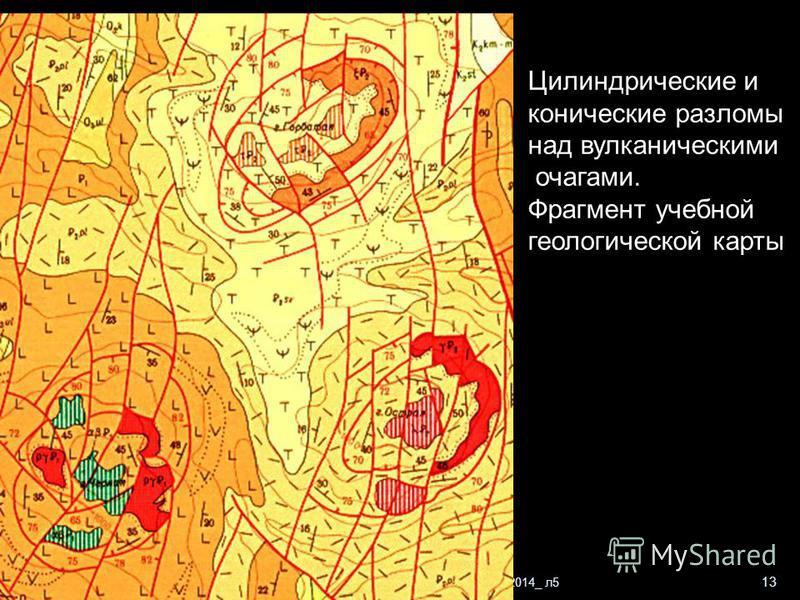 Геологи-2014_ л 5 13 Цилиндрические и конические разломы над вулканическими очагами. Фрагмент учебной геологической карты