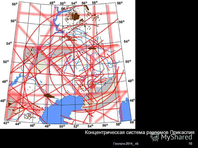 Геологи-2014_ л 5 16 Концентрическая система разломов Прикаспия