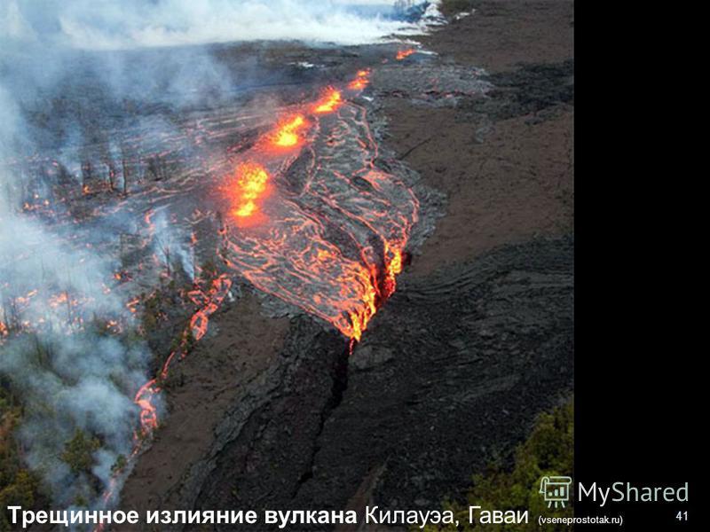 Геологи-2013_ л 10 41 Трещинное излияние вулкана Килауэа, Гаваи (vseneprostotak.ru)