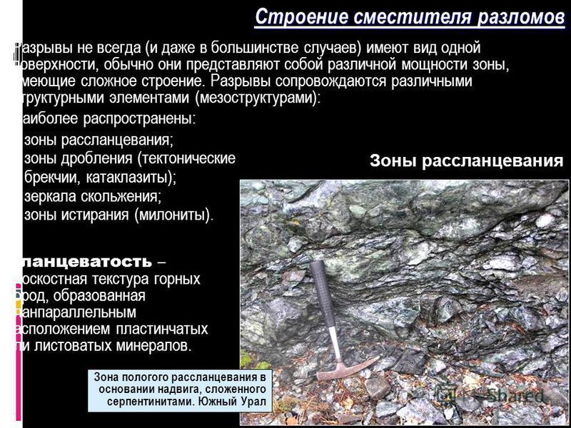 Геологи-2013_ л 10 44 Строение заместителя разломов Разрывы не всегда (и даже в большинстве случаев) имеют вид одной поверхности, обычно они представляют собой различной мощности зоны, имеющие сложное строение. Разрывы сопровождаются различными струк