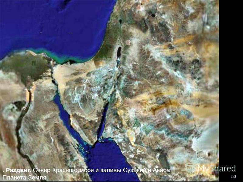 Геологи-2013_ л 10 50. Раздвиг. Север Красного моря и заливы Суэцкий и Акаба. Планета Земля.