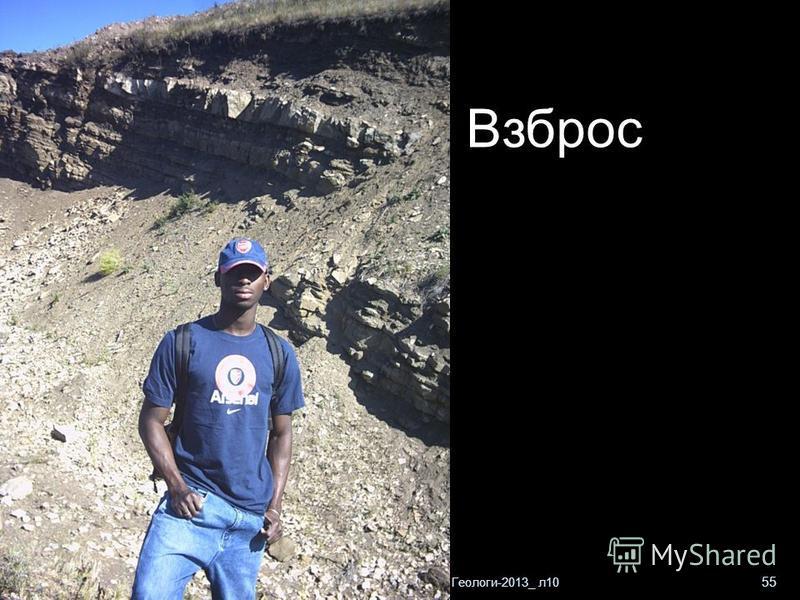Геологи-2013_ л 10 55 Взброс