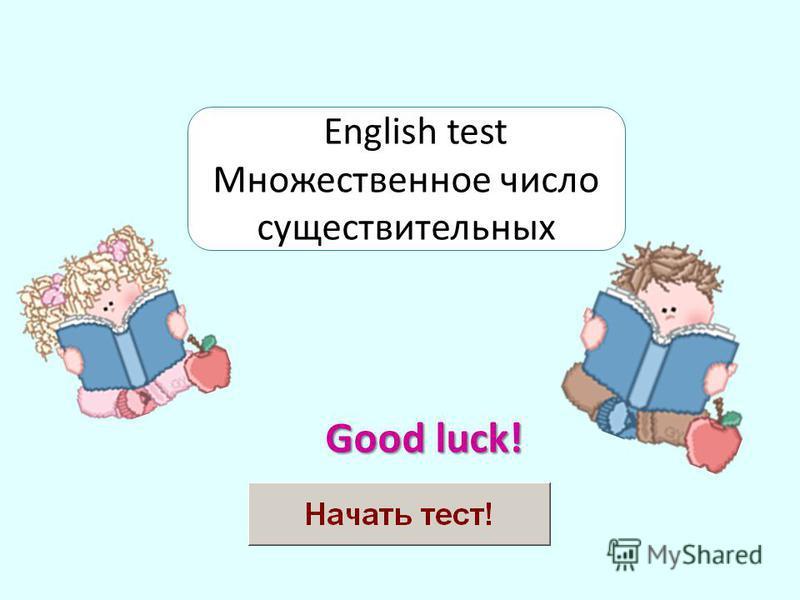 English test Множественное число существительных Good luck!