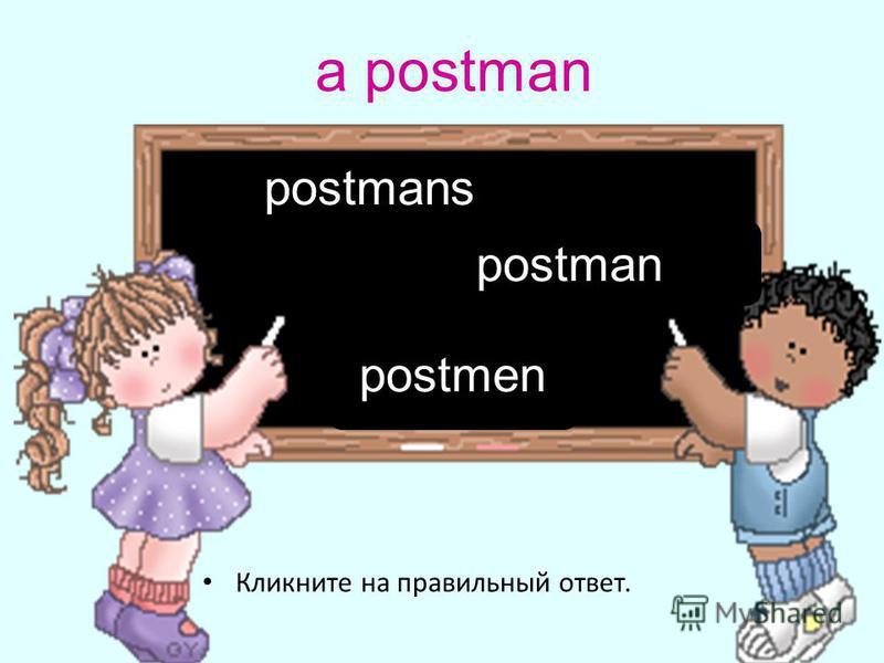 a postman Кликните на правильный ответ. postmen postmans postman