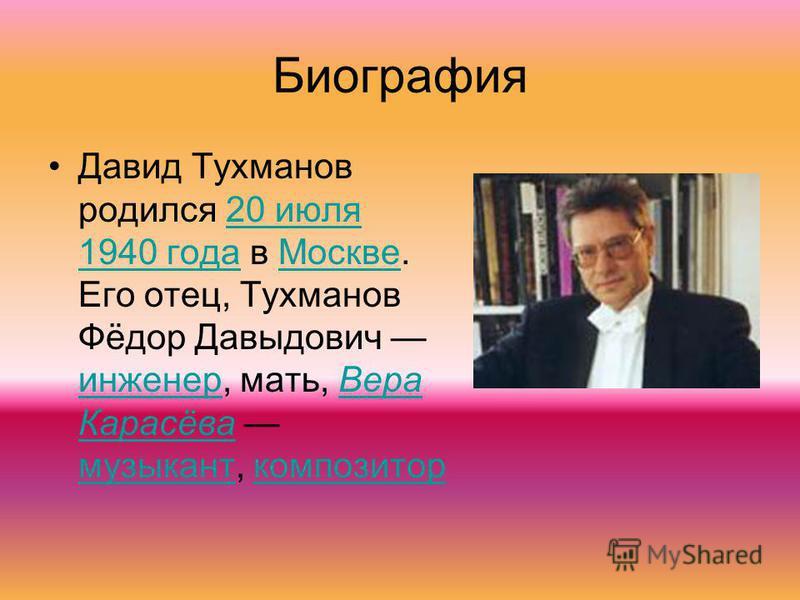 Биография Давид Тухманов родился 20 июля 1940 года в Москве. Его отец, Тухманов Фёдор Давыдович инженер, мать, Вера Карасёва музыкант, композитор 20 июля 1940 года Москве инженер Вера Карасёва музыкант композитор