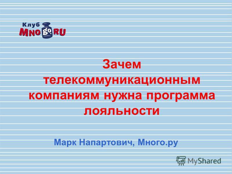 Зачем телекоммуникационным компаниям нужна программа лояльности Марк Напартович, Много.ру