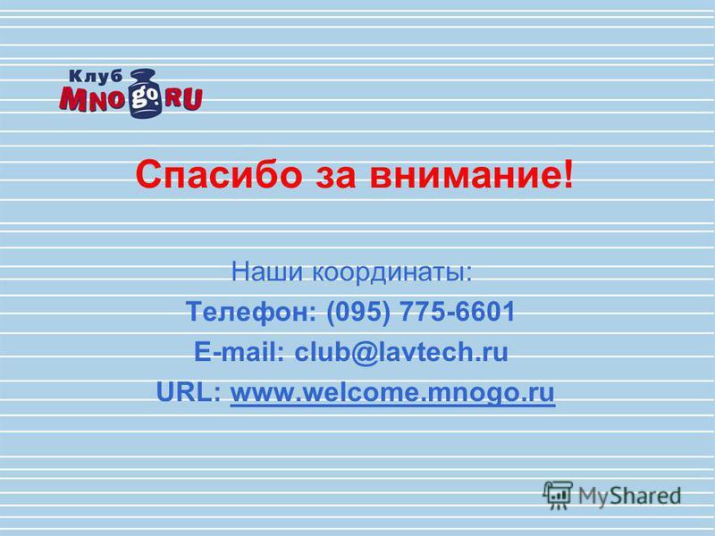 Спасибо за внимание! Наши координаты: Телефон: (095) 775-6601 E-mail: club@lavtech.ru URL: www.welcome.mnogo.ru