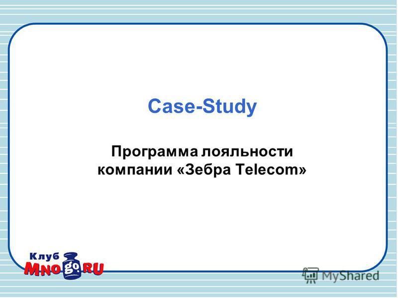 Case-Study Программа лояльности компании «Зебра Telecom»