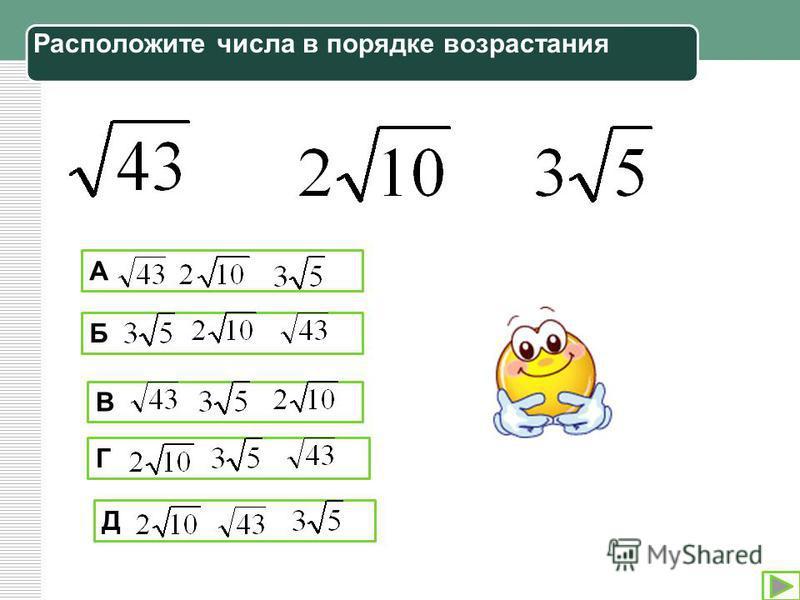 Д А Расположите числа в порядке возрастания Б В Г