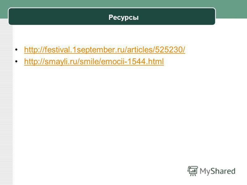 Ресурсы http://festival.1september.ru/articles/525230/ http://smayli.ru/smile/emocii-1544.html
