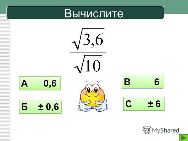 Вычислите А 0,6 Б ± 0,6 В 6 С ± 6