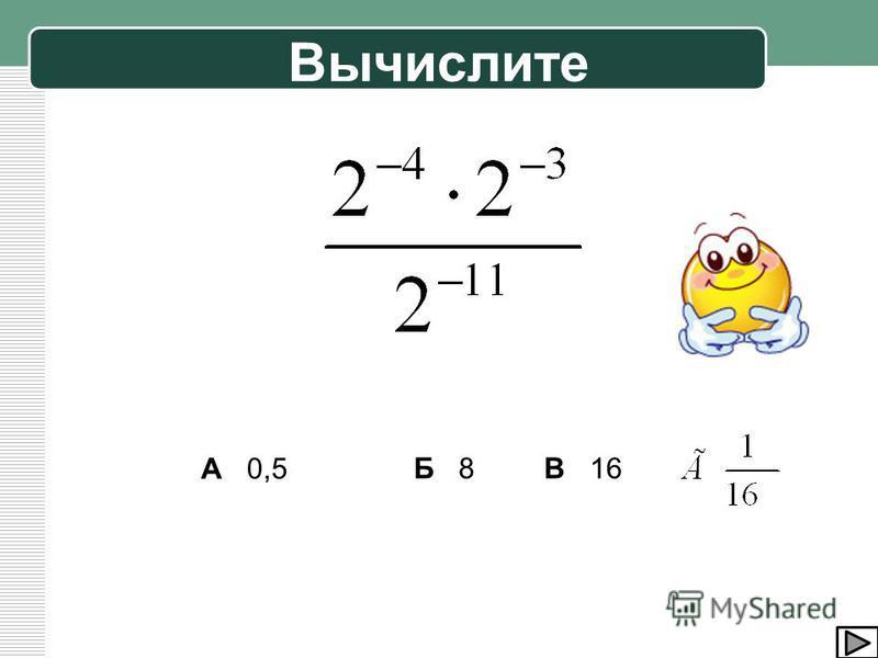 Вычислите А 0,5 Б 8В 16