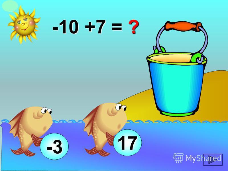 -10 +7 = ? 17 -3