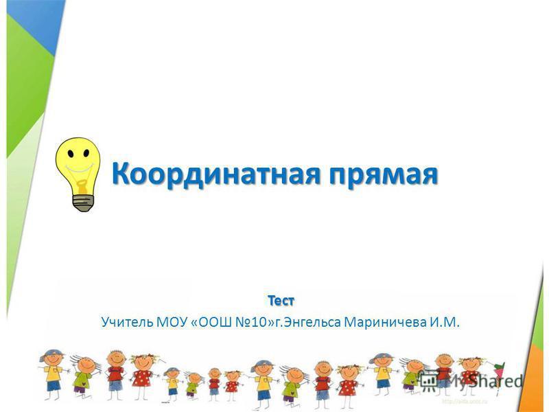 Координатная прямая Тест Учитель МОУ «ООШ 10»г.Энгельса Мариничева И.М.