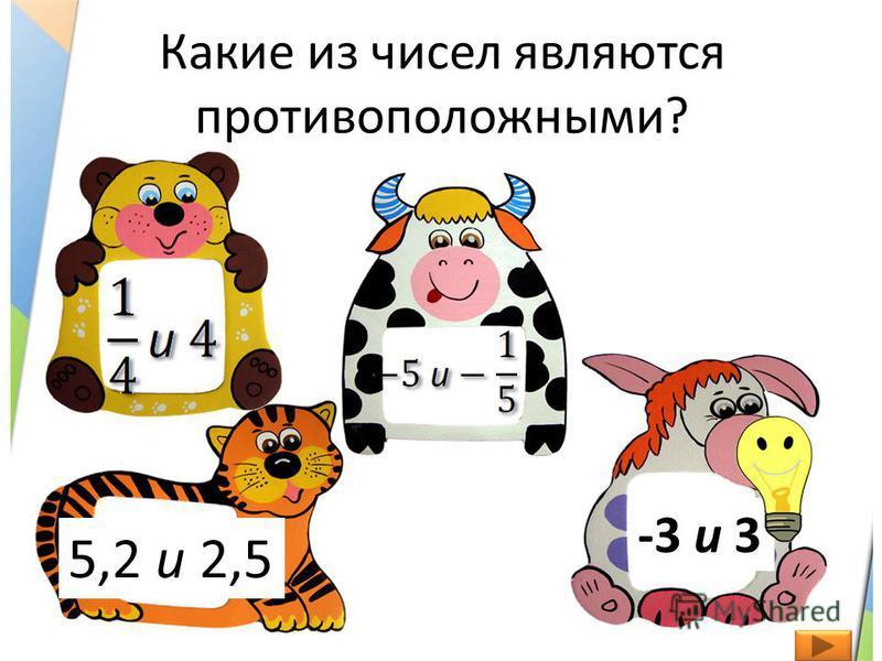 5,2 и 2,5 Какие из чисел являются противоположными? -3 и 3