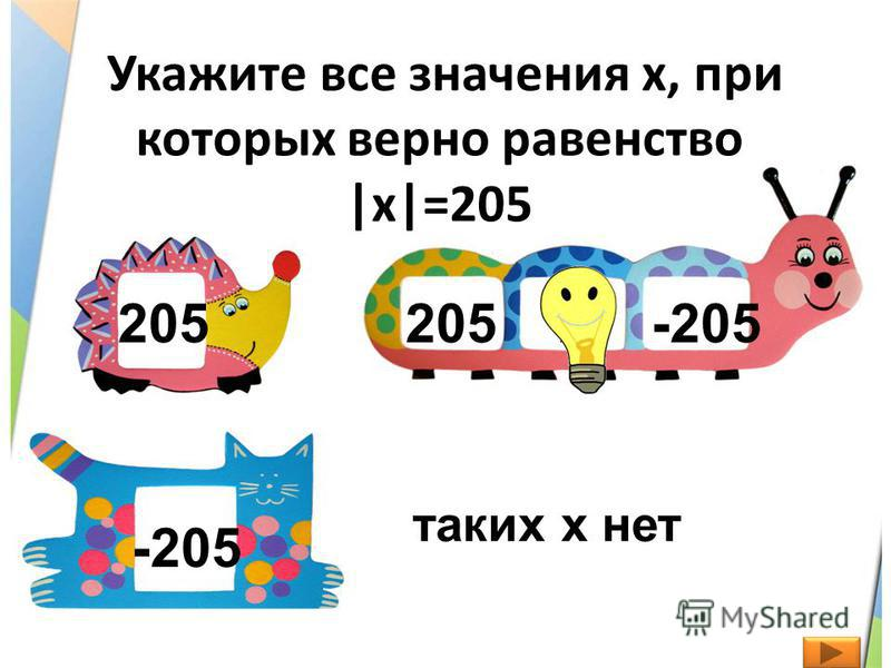 Укажите все значения х, при которых верно равенство |x|=205 205 -205 205 и -205 таких х нет