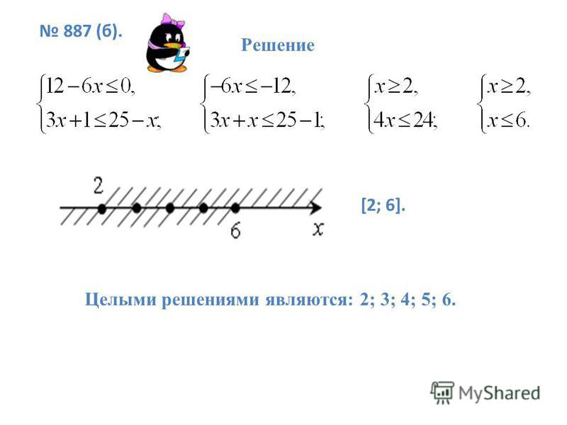 887 (б). [2; 6]. Целыми решениями являются: 2; 3; 4; 5; 6. Решение