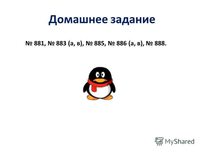 Домашнее задание 881, 883 (а, в), 885, 886 (а, в), 888.
