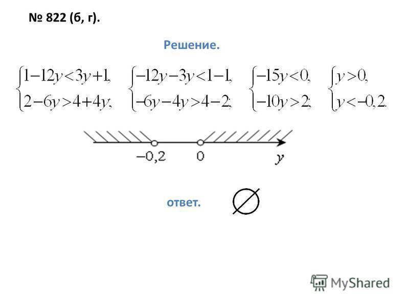 822 (б, г). Решение. ответ.