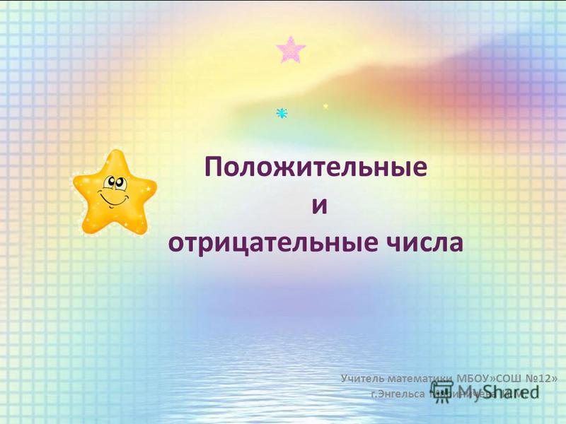 Положительные и отрицательные числа Учитель математики МБОУ»СОШ 12» г.Энгельса Мариничева И.М.