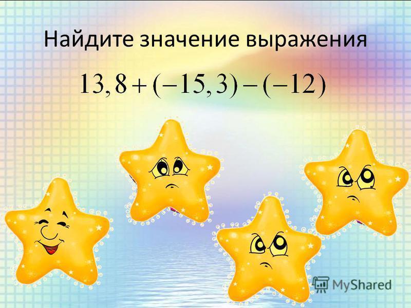 Найдите значение выражения 10,5 - 10,5-13,5 13,5