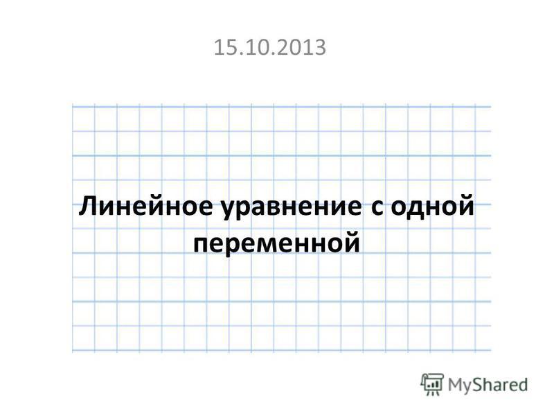 Линейное уравнение с одной переменной 15.10.2013