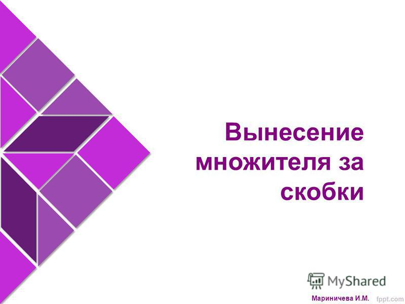 Вынесение множителя за скобки Мариничева И.М.