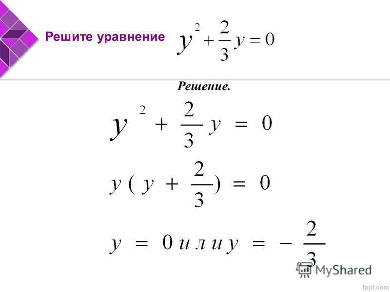 Решите уравнение Решение.