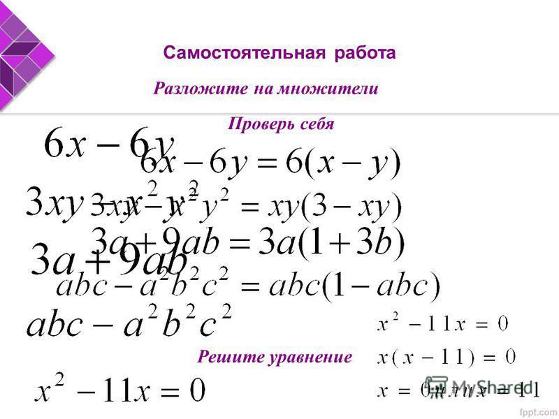 Самостоятельная работа Разложите на множители Решите уравнение Проверь себя
