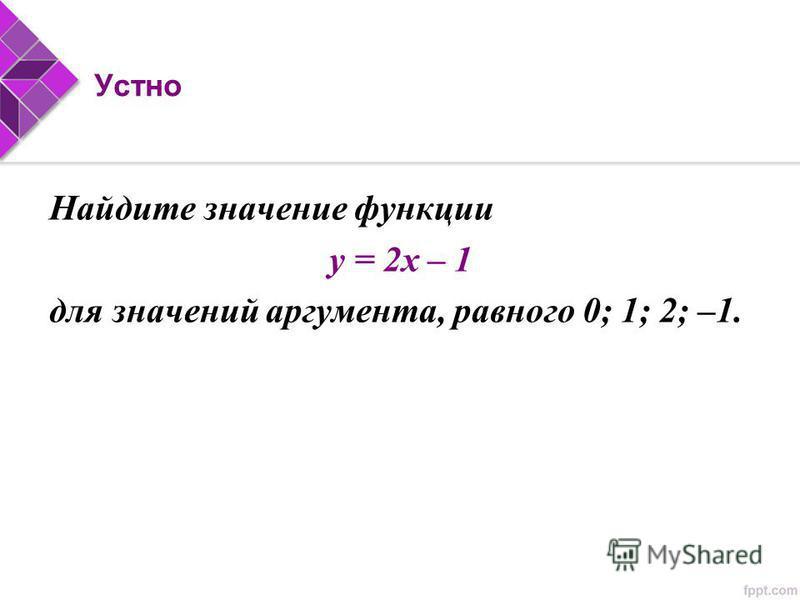 Устно Найдите значение функции у = 2 х – 1 для значений аргумента, равного 0; 1; 2; –1.